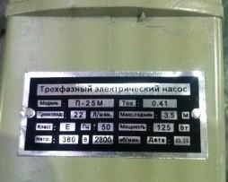 электронасос охлаждения П-25М Электронасос охлаждения центробежный вертикальный
